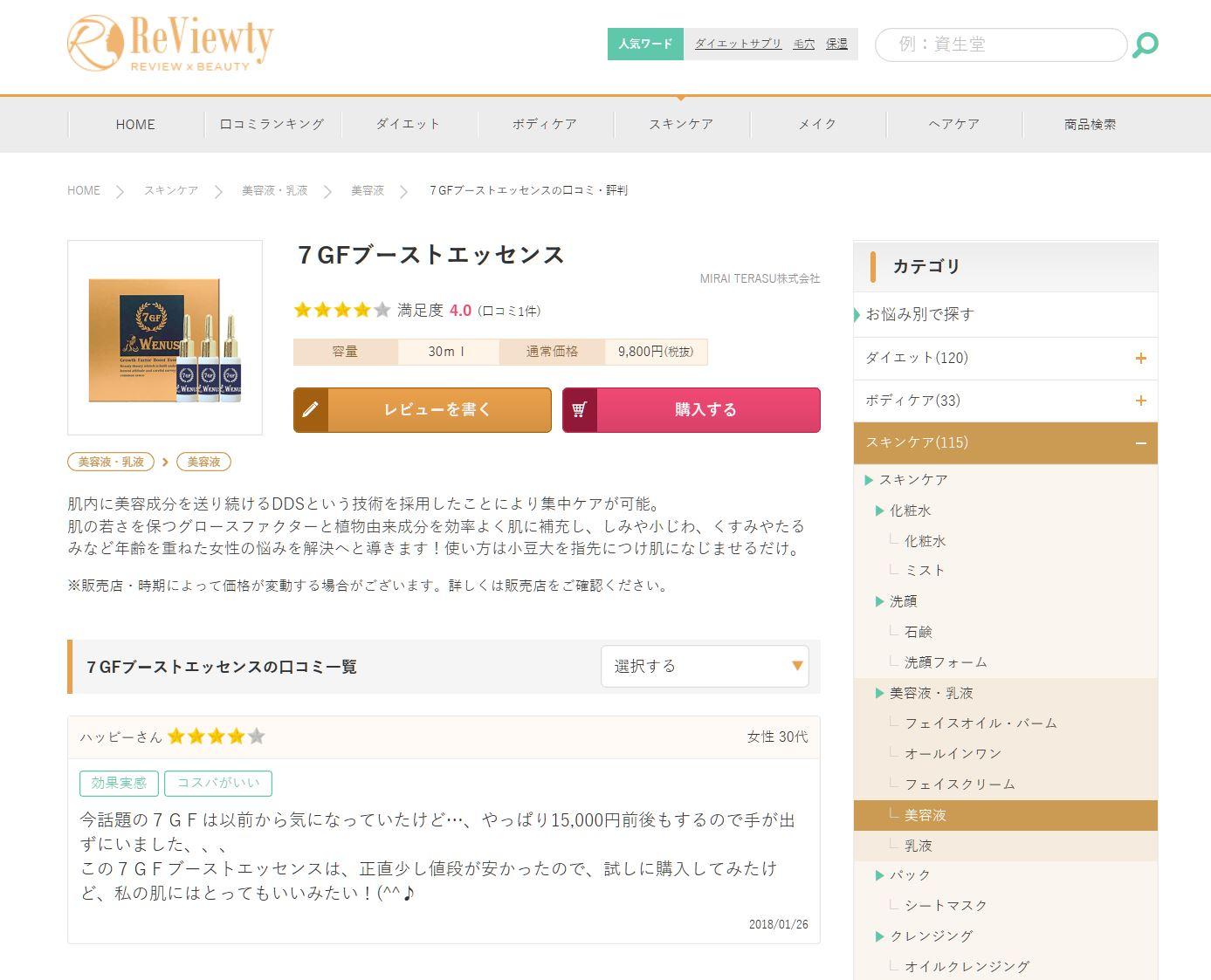 あの、美容と健康のための口コミ総合サイト「ReViewty(レビューティー)」にWENUSⓇ基礎化粧品7GFブーストエッセンスが掲載されました!!のアイキャッチ