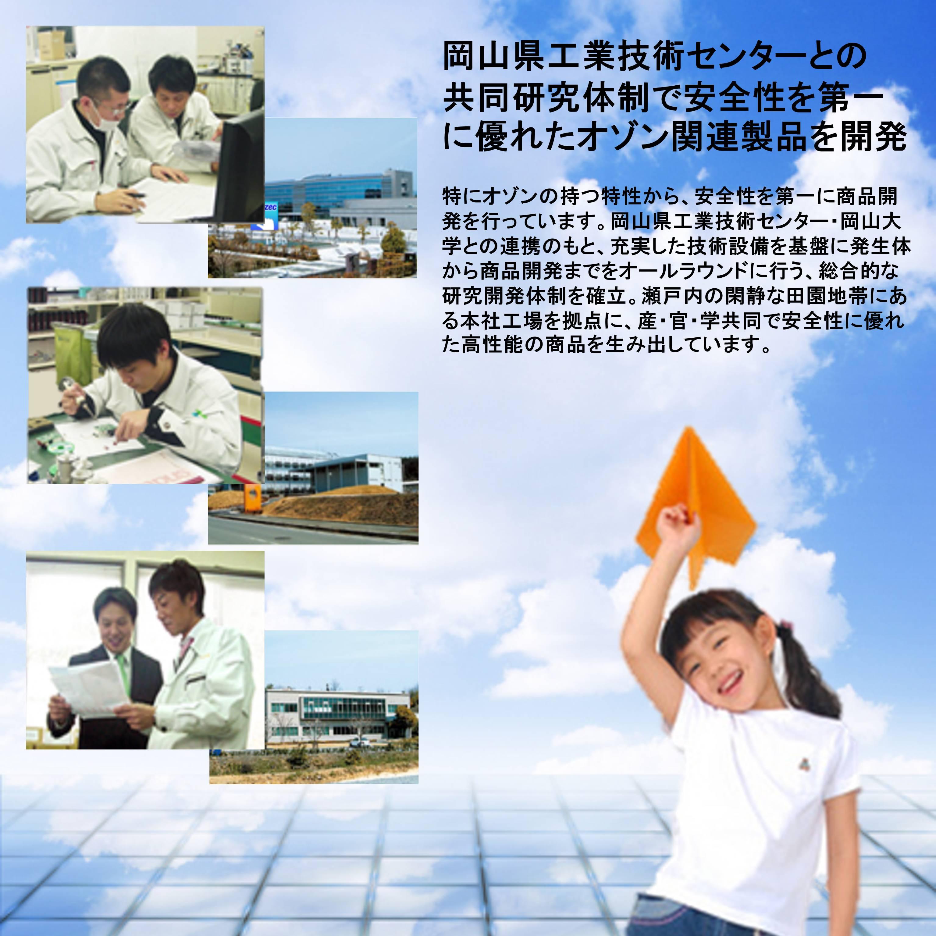 岡山県工業技術センターとの共同研究体制で安全性を第一に優れたオゾン関連製品を開発