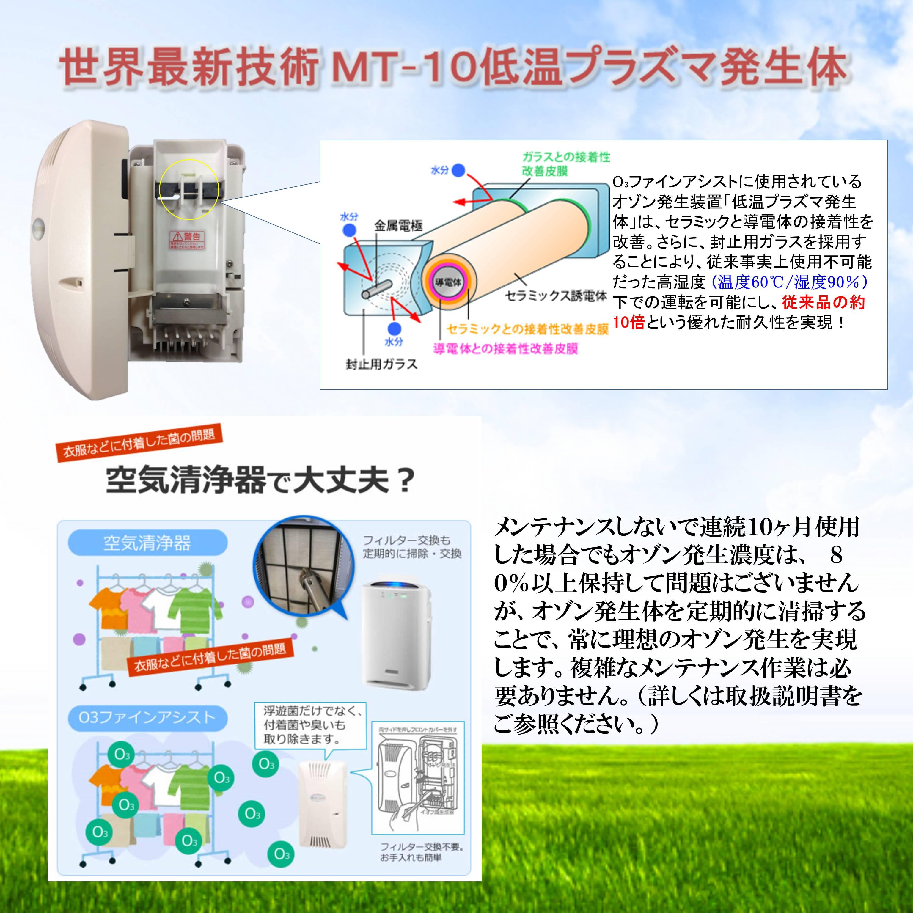 世界最新技術MT-10低音プラズマ発生体